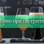 Пиво при гастрите на разных стадиях заболевания