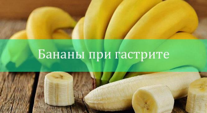 Можно ли есть бананы при гастрите с повышенной кислотностью?