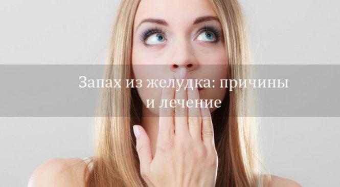 Неприятный запах из желудка: все причины и лечение
