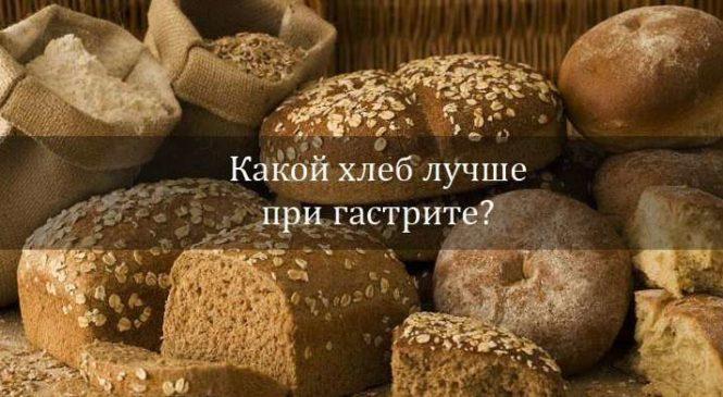 Какой хлеб можно употреблять при гастрите?