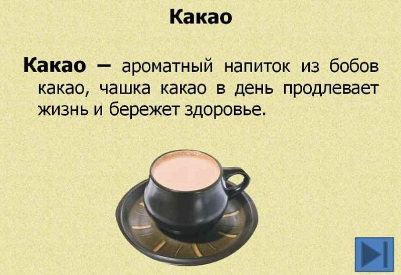 факт о какао
