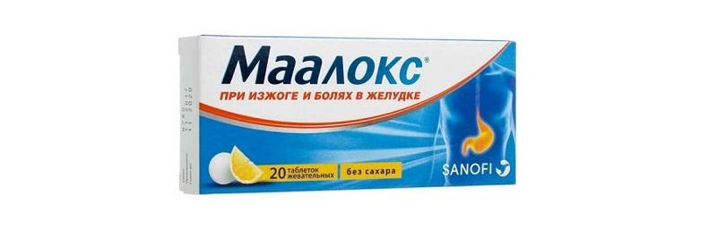 Маалокс