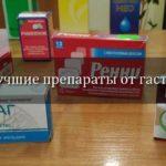 Лучшие эффективные препараты от гастрита