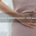 Тяжесть в кишечнике: что делать при симптомах?