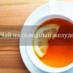Чай на голодный желудок
