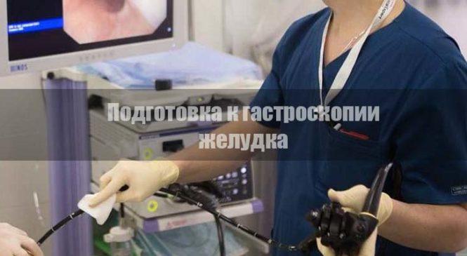 Подготовка к гастроскопии желудка: утром и во второй половине дня