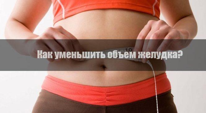 Как уменьшить желудок?