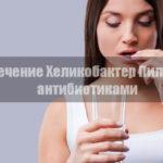 Лечение антибиотиками Хеликобактер Пилори
