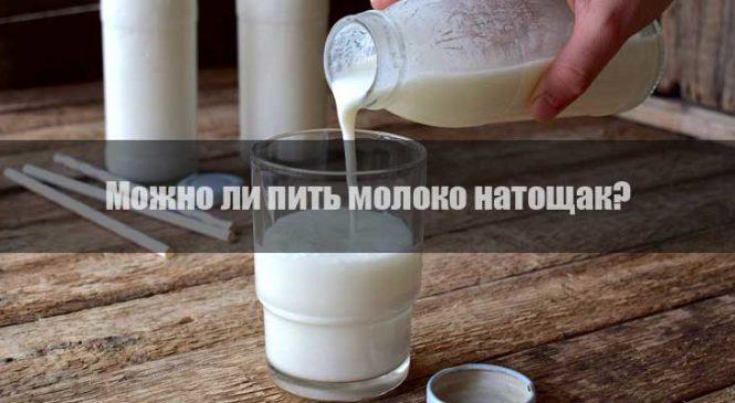 Можно ли пить молоко натощак?