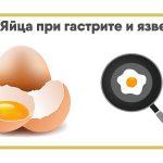 Яйца при гастрите и язве желудка