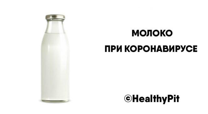 Молоко при коронавирусе: можно ли пить и кормить грудью?
