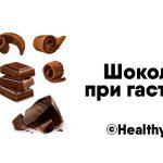 Шоколад и шоколадные конфеты при гастрите и язве желудка