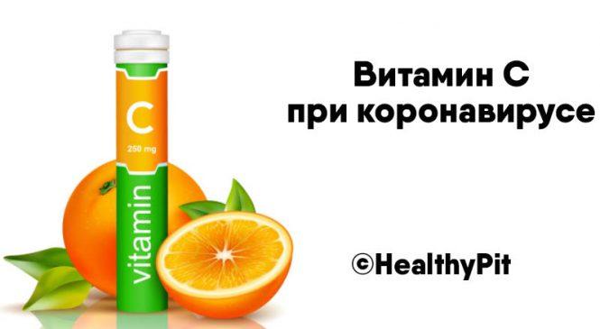 Витамин С при коронавирусе: рекомендации ВОЗ