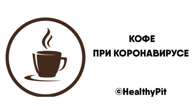 Можно ли кофе при коронавирусе?
