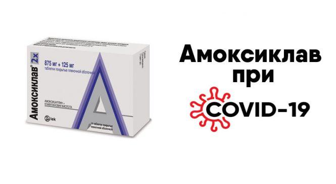 Амоксиклав 875+125 при коронавирусе и пневмонии: дозировка