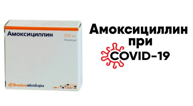 Амоксициллин при коронавирусе: можно ли принимать?