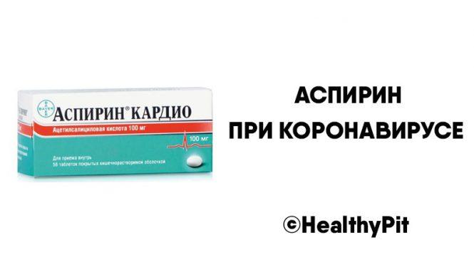 Можно ли аспирин при коронавирусе: дозировка и профилактика