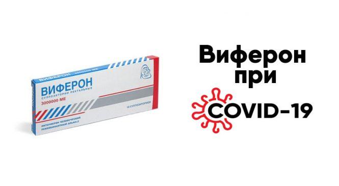 Виферон при коронавирусе: свечи или мазь?