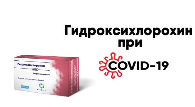 Гидроксихлорохин (Плаквенил) при коронавирусе: инструкция и отзывы
