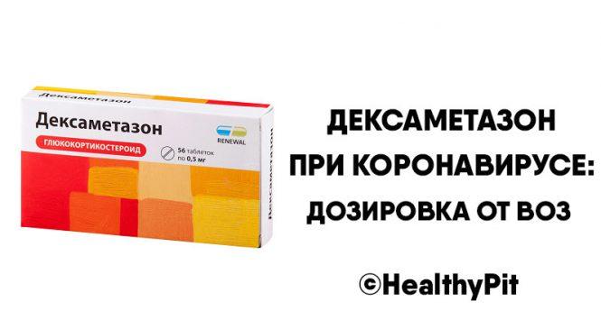 Дексаметазон при коронавирусе и пневмонии: дозировка для взрослых