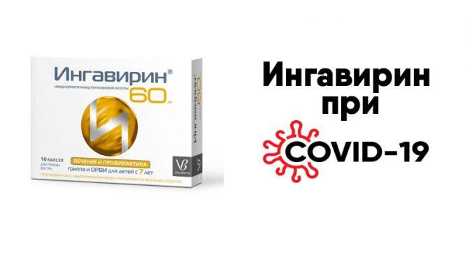 Ингавирин при коронавирусе: отзывы пациентов