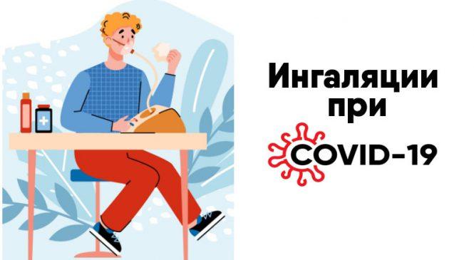 Можно ли при коронавирусе ингаляции небулайзером
