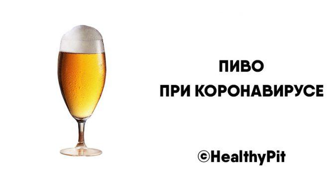 Можно ли пиво при коронавирусе и после него?