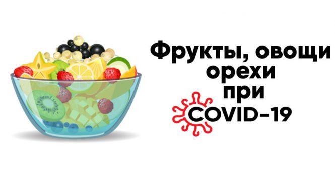 Фрукты, овощи и орехи при коронавирусе